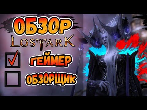 Обзор Lost Ark 😏 Стоит ли играть в 2020 в Лост Арк 🚨 Геймплей в России