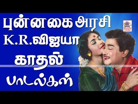 K R Vijaya Love Songs   K.R.விஜயா இனிய காதல் பாடல்கள் தொகுப்பு