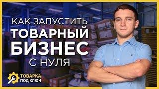 """Мастер-класс """"Запуск товарного бизнеса с нуля на начало 2018 года"""""""