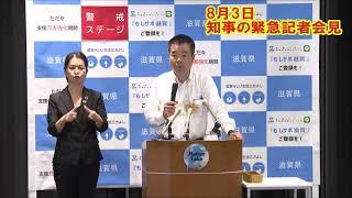 知事の緊急記者会見(令和2年8月3日)