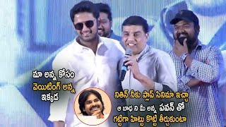 Nithin I Gave You Flop Movie But I Will Definetely Get Big Hit With Pawan Kalyan | Dil Raju