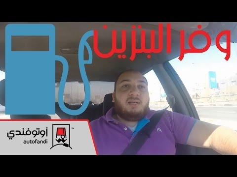 10 خطوات لتوفير استهلاك البنزين في عربيتك
