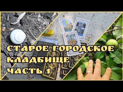 2) КЛАДБИЩЕ в России, СТАРОЕ городское г.Балашов, Часть 1 🔮 Знаки после ритуалов