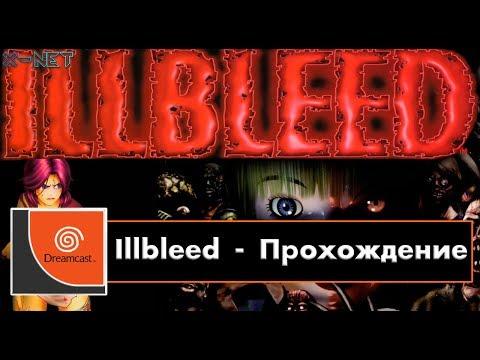illbleed dreamcast cdi