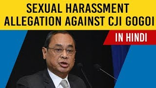 Sexual harassment allegation on CJI Gogoi, Know what are Vishaka Guidelines? Current Affairs 2019