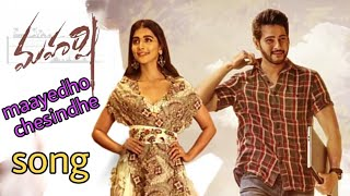 Maayedho Chesindhe Song || Maharshi Songs || Maharshi Movie Video Songs || Mahesh Babu New Movie