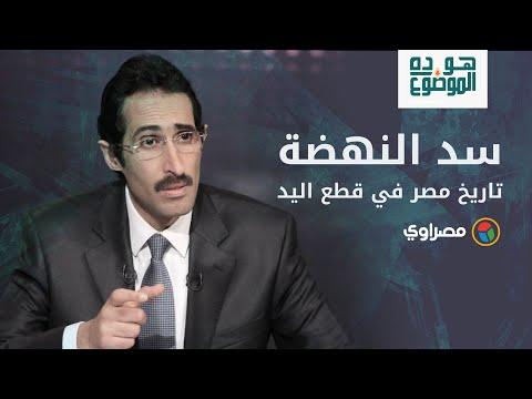 """سد النهضة..تاريخ مصر في قطع اليد..مع مجدي الجلاد في """"هو ده الموضوع"""""""