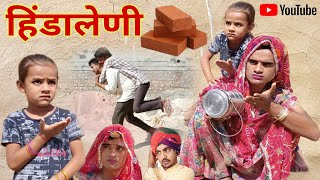 हिंडा लेणी । Hinda Leni । Rajsthani Haryanvi Comedy । Situ Verma। Chimkandi Dadi । Chimplikicomedy ।