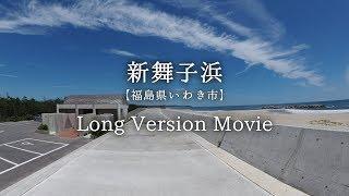 新舞子浜福島県いわき市LongVersionMovie