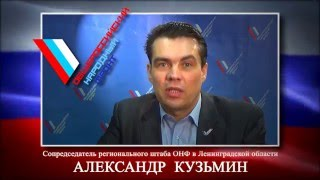 Александр Кузьмин о членстве в  ОНФ