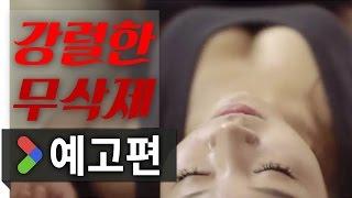 젊은엄마4 무삭제 예고편_Korean Movie Young Mother 4_PLAYY