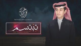 تبتسم - محمد بن غرمان || 2020 حصرياً تحميل MP3