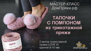 Тапочки с помпоном из трикотажной пряжи LOVE IS от Домпряжи.рф