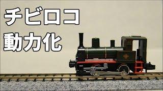 【鉄道模型】チビロコ 動力化