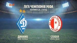 Динамо – Славия – 2:0. Обзор матча
