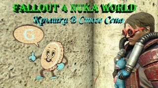 Fallout 4 Nuka World Крышка в стоге сена