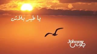 اغاني حصرية Johnny   يا طير بلاش - جوني تحميل MP3