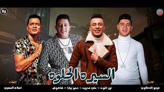 """مهرجان """"السيره الحلوة """" حسن شاكوش - حمو بيكا - نور التوت - على قدورة - مهرجنات 2020"""