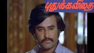 Puthukavithai Tamil Full Movie  Rajinikanth  Jyothi  SPMuthuraman  Star Movies