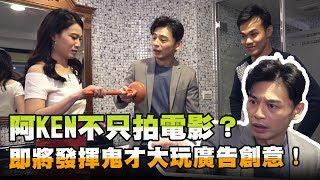 【廣導阿KEN】阿KEN不只拍電影?即將發揮鬼才大玩廣告創意!