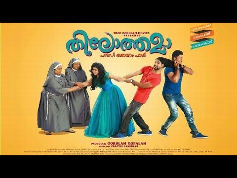 Pavada Pennane - Thilothama Malayalam movie video song