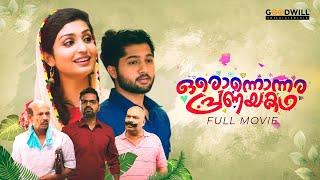Oronnonnara Pranayakadha Malayalam Full Movie   Vinay Forrt   Rachel David  Surabhi Lakshmi   Shebin