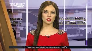 Випуск новин на ПравдаТУТ Львів 21 грудня 2017