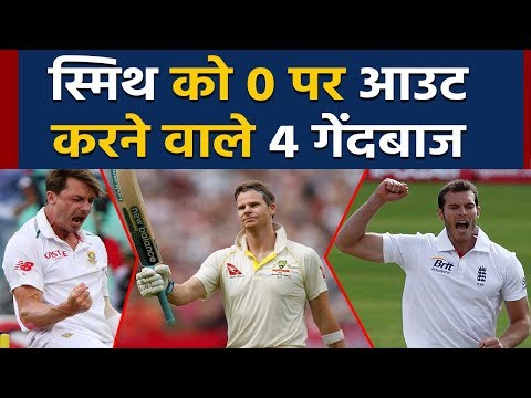 4 Bowlers who dismissed Steve Smith for DUCK in Test Cricket | वनइंडिया हिंदी