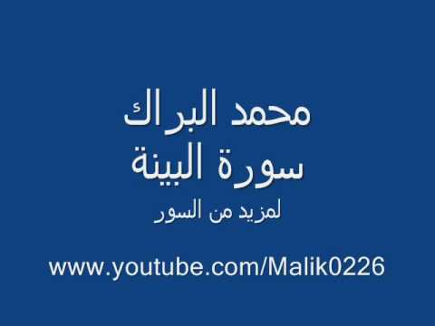 سورة البينة- محمد البراك