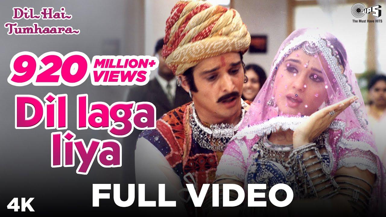 दिल लगा लिया Dil Laga Liya  Lyrics (Hindi Song Lyrics) - Alka Yagnik & Udit Narayan