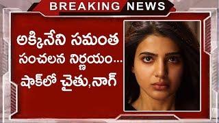 Akkineni Samantha To Quit Movies | Samantha & Naga Chaitanya Decision For Children | Tollywood Nagar