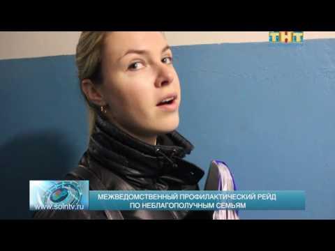 Рейд по неблагополучным семьям провели в Солнечногорске