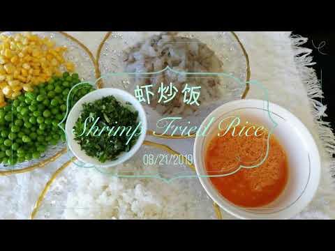 虾仁炒饭/Shrimp Fried Rice-Chinese Fried Rice-Better Than Takeout