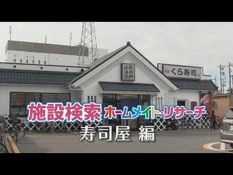 施設検索イメージビデオ 寿司屋編