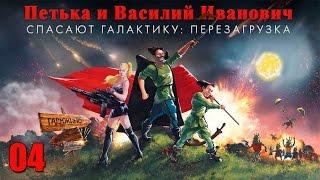 Петька и Василий Иванович спасают галактику: Перезагрузка - Прохождение pt4