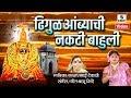Dhigul Ambyachi Nakti Bhauli - Gajrabai Sakhrabai Samna - Aradhi Bayancha Samna - Sumeet Music
