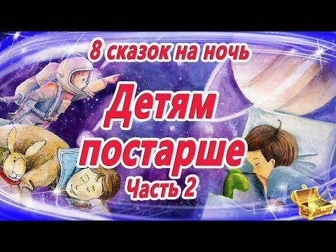 Сказки на ночь ДЕТЯМ ПОСТАРШЕ | Сказки для умных детей | Аудиосказки на ночь | Сказкотерапия