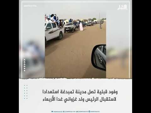 وفود قبلية تصل مدينة تمبدغة استعدادا لاستقبال الرئيس ولد غزواني غدا الأربعاء