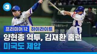 ★프리미어12 슈퍼라운드★ 미국도 잡았다!.. 한국 첫 홈런 주인공은?
