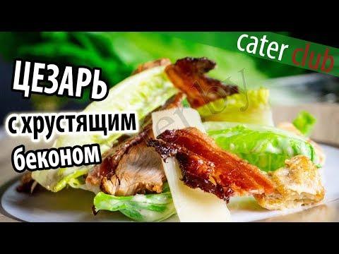 Салат Цезарь с курицей и беконом. Особенный рецепт соуса Цезарь от шеф-повара.