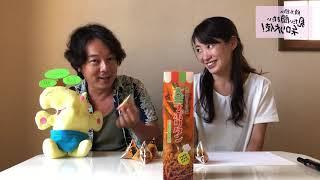 第4回「綾太朗の見たい聞きたい知り大使!」埼玉土産大宮ナポリタンフライドパスタスナック