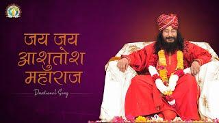 जय जय आशुतोष महाराज | DJJS भजन | Jai Jai Ashutosh Maharaj