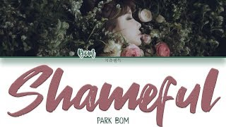 Park Bom 박봄 - Shameful 창피해 color coded lyrics | ENG, HAN, ROM