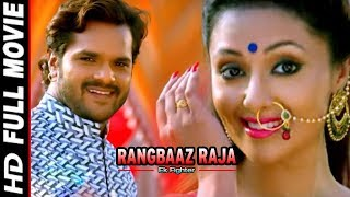 RANGBAAZ RAJA - Superhit Full Bhojpuri Movie - Khesari Lal, Mohini Ghose | Bhojpuri Full Film 2018