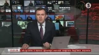 Украина. Новости. Донбасс АТО-война. Блокада. 17-02-2017.  17h02m. 5 Канал