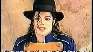 Майкл Джексон: интервью у Молли Мелдрама 1996