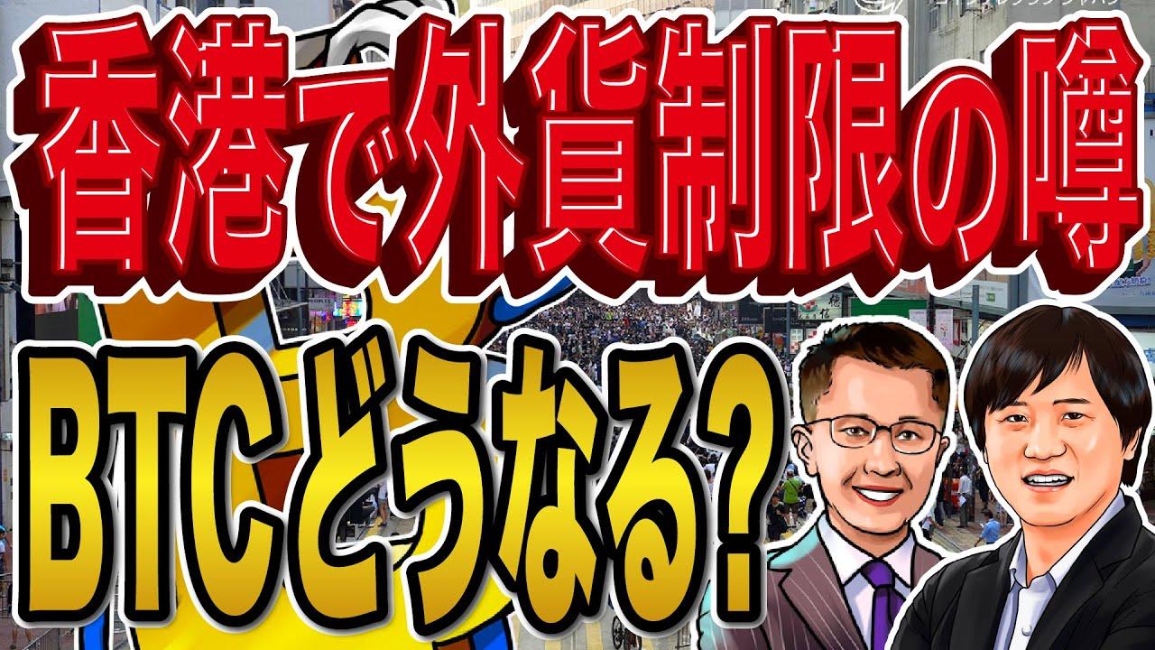 仮想通貨ビットコインどうなる?香港で外貨制限の噂も #仮想通貨