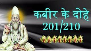 Kabir Ke Dohe with Lyrics - 201 to 210 Kabir   - YouTube