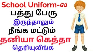 How to be UNIQUE and More Attractive at School in Uniform |Stylish Tips For School Guys