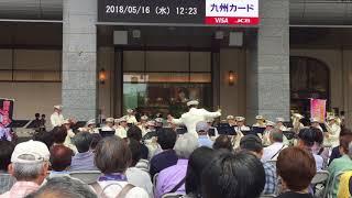 福岡県警察音楽隊大河ドラマ「西郷どん」テーマ曲